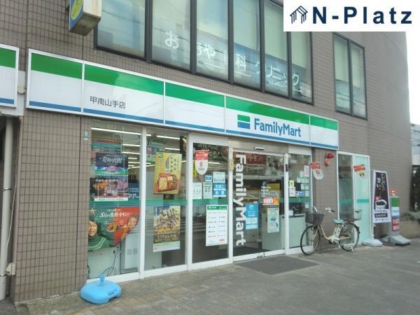 ファミリーマート甲南山手店まで約1100m